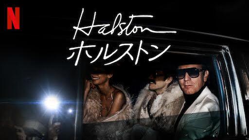 [ドラマ] HALSTON/ホルストン 第1シーズン 全5話 (2021) (WEBRIP)