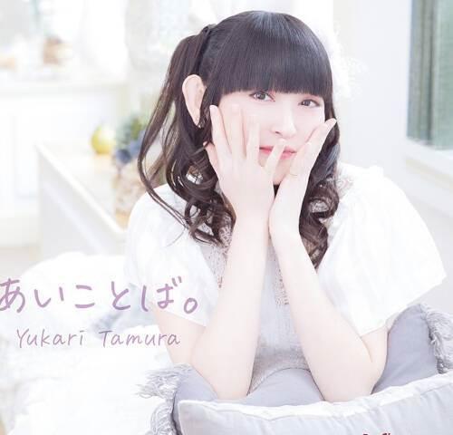 [Album] 田村ゆかり (Yukari Tamura) – あいことば。 [FLAC + MP3 320 / CD]