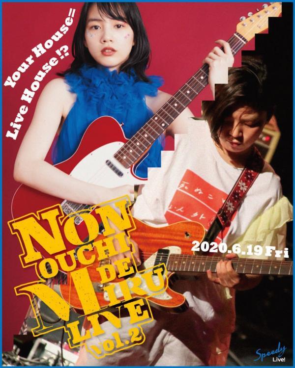 [TV-SHOW] のん – NON OUCHI DE MIRU LIVE vol.02 (2020.06.19) (WEBRIP)