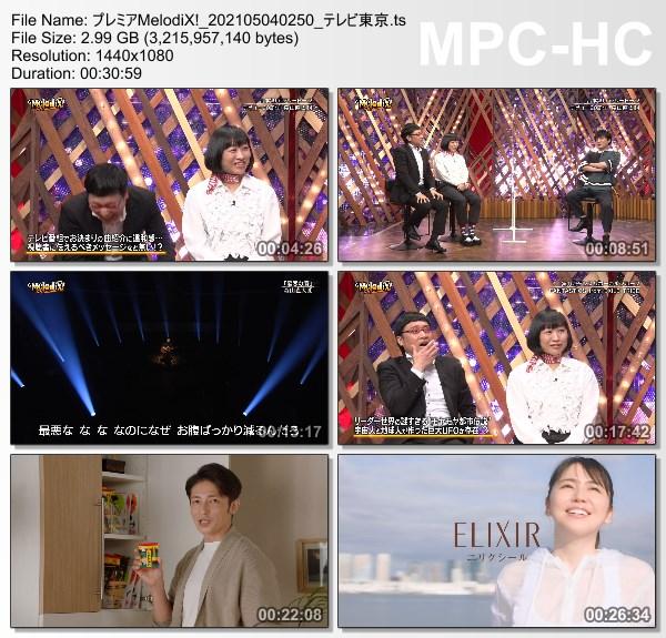 [TV-Variety] プレミアMelodiX! – 2021.05.03