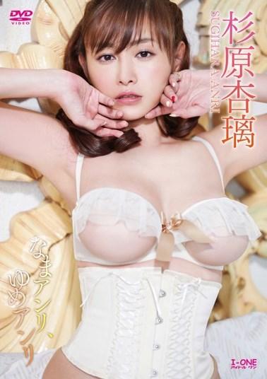 [DVDRIP] Anri Sugihara 杉原杏璃 – なまアンリ、ゆめアンリ [LCDV-40620]