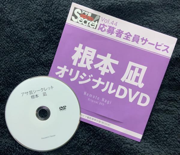 [MUSIC VIDEO] Nemoto Nagi Asagei Secret DVD Vol.44 (MP4/RAR) (DVDISO)