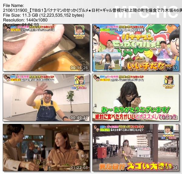 [TV-Variety] バナナマンのせっかくグルメ!! – 2021.06.13