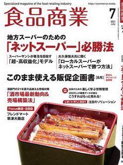 [雑誌] 食品商業 2021年07月号