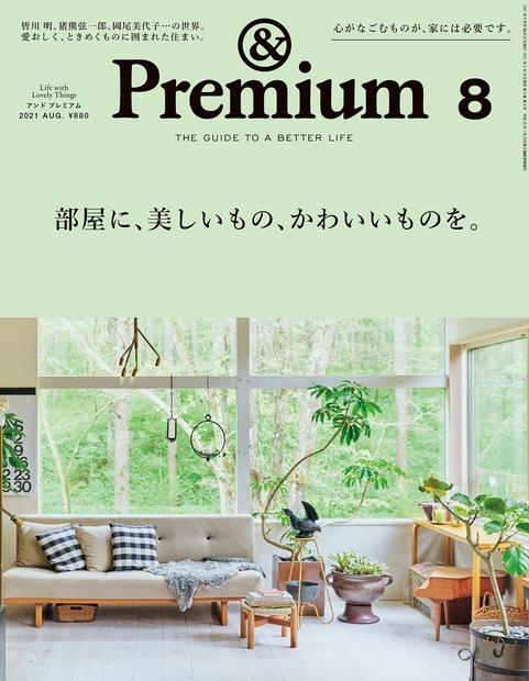 [雑誌] &Premium (アンド プレミアム) 2021年08月号