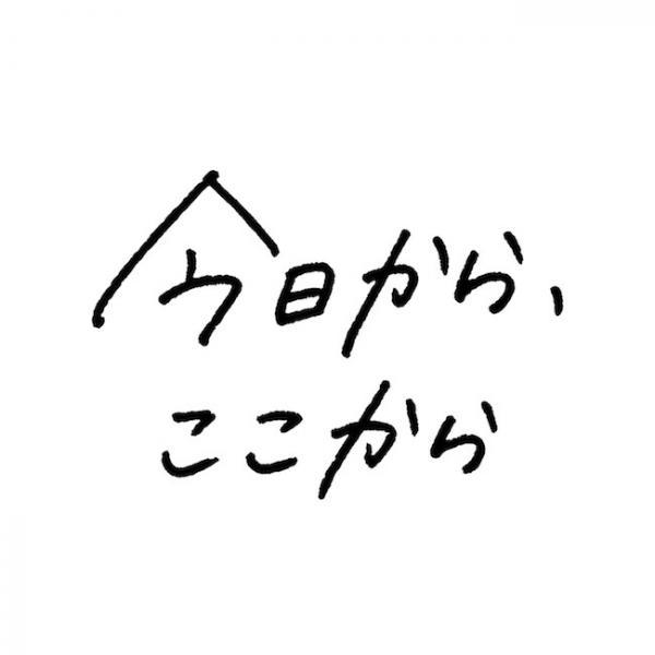[Single] いきものがかり (ikimonogakari) – 今日から、ここから [24bit Lossless + MP3 320 / WEB] [2021.05.30]