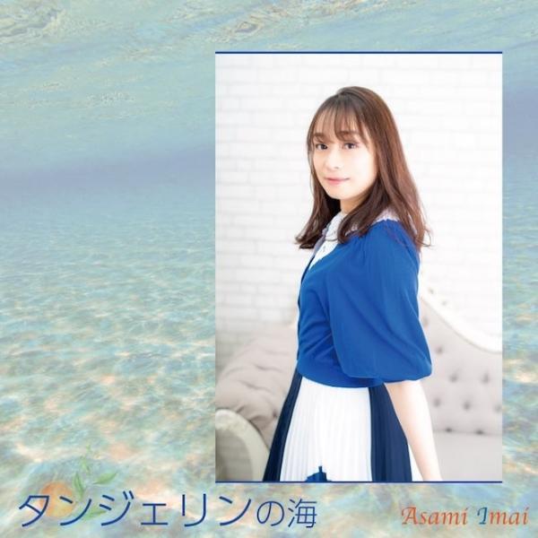 [Single] 今井麻美 (Asami Imai) – タンジェリンの海 [24bit Lossless + MP3 320 / WEB] [2021.06.02]