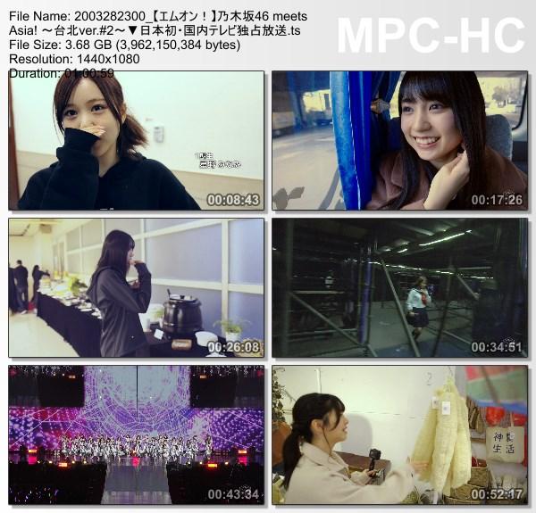 [TV-Variety] 乃木坂46 meets Asia! 2017.12.27~2020.03.28