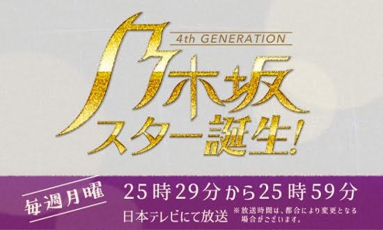 [TV-Variety] 210531 乃木坂スター誕生! ep04