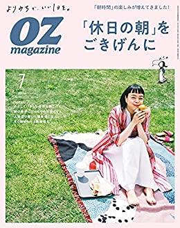 [雑誌] OZmagazine (オズマガジン) 2021年07月号