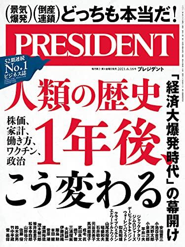 [雑誌] PRESIDENT (プレジデント) 2021年06月18日号