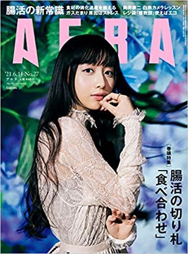 [雑誌] AERA アエラ 2021年06月14日号