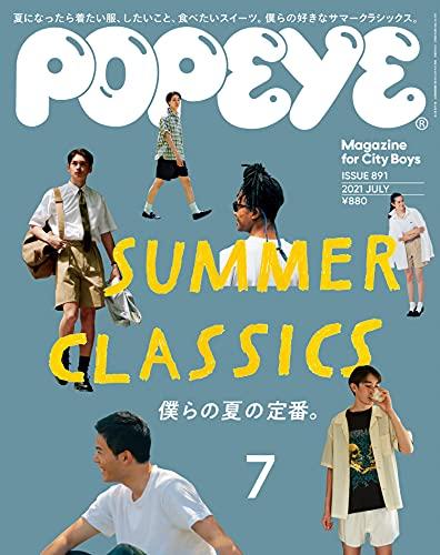 [雑誌] POPEYE (ポパイ) 2021年07月号