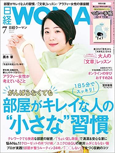 [雑誌] 日経ウーマン 2021年06-07月号