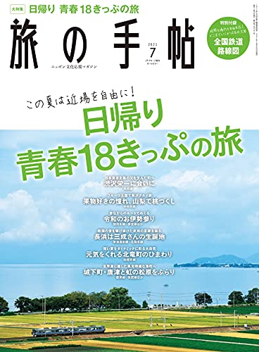 [雑誌] 旅の手帖 2021年07月号