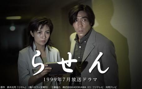 [ドラマ] らせん 全12話 (1999) (WEBDL)