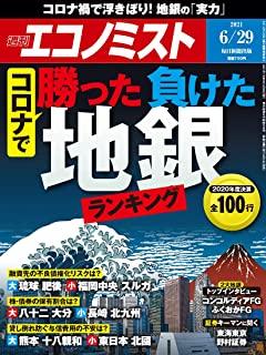 [雑誌] 週刊エコノミスト 2021年06月29日号