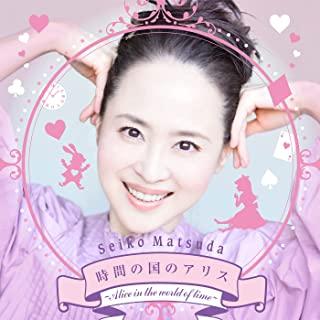 [Single] 松田聖子 (Seiko Matsuda) – 時間の国のアリス (Alice in the world of time) [FLAC 24bit + MP3 320 / WEB]