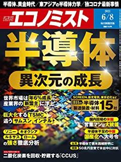 [雑誌] 週刊エコノミスト 2021年06月08日号