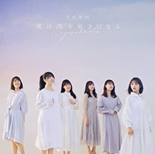 [Single] 乃木坂46 (Nogizaka46) – 僕は僕を好きになる [FLAC + MP3 320 / WEB]
