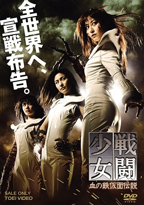 [MOVIES] 戦闘少女 血の鉄仮面伝説 / MUTANT GIRLS -SQUAD- (2010) (BDRIP)