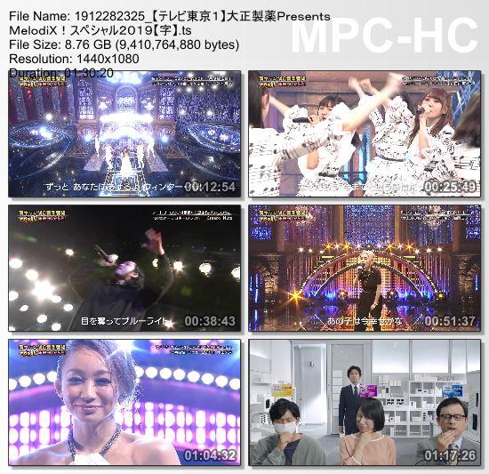 [TV-Variety] プレミアMelodiX! – 2019.12.28 – MelodiX!スペシャル2019