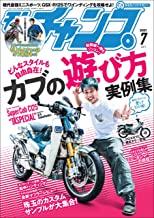 [雑誌] モトチャンプ (Motochamp) 2021年07月号