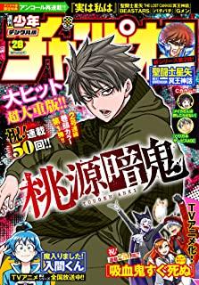[雑誌] 週刊少年チャンピオン 2021年28号