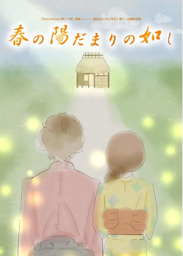 [TV-SHOW] [Otona Project 第三十弾] 演劇ユニット【爆走おとな小学生】 第十一回課外授業 『春の陽だまりの如し』 (DVDISO)