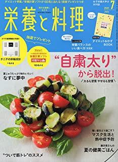 [雑誌] 栄養と料理 2021年07月号