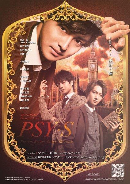 [TV-SHOW] DisGOONie第7弾公演 舞台「PSY・S ~Present Secret Young Sherlock~」 (2021.05.10) (DVDISO)
