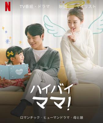[ドラマ] ハイバイ、ママ! 全16話 (2020) (WEBDL)