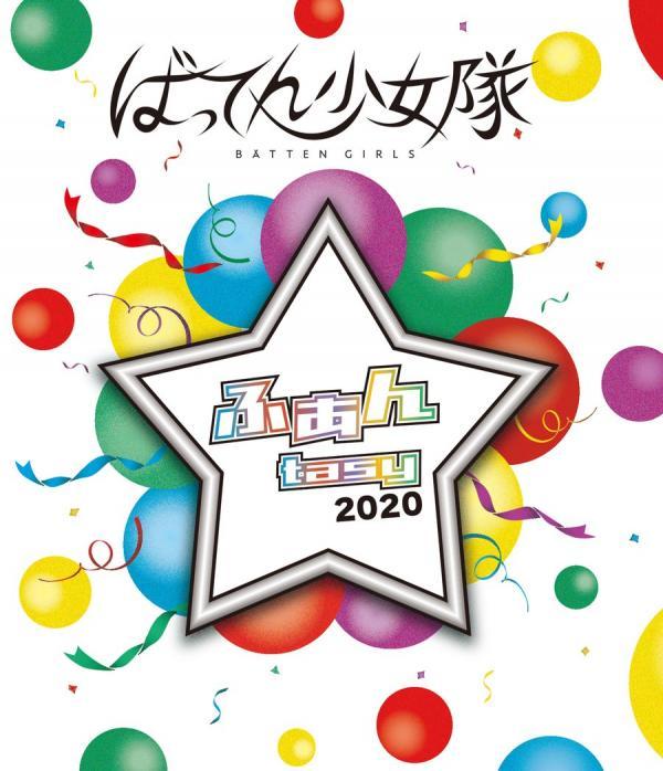 [TV-SHOW] ばってん少女隊「ふぁんtasy 2020」 (2021.03.21) (BDRIP)