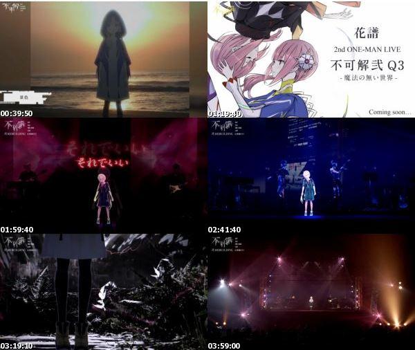 [TV-Variety] 花譜2nd ONE-MAN LIVE「不可解弐Q3-魔法の無い世界-」(2021.06.12)