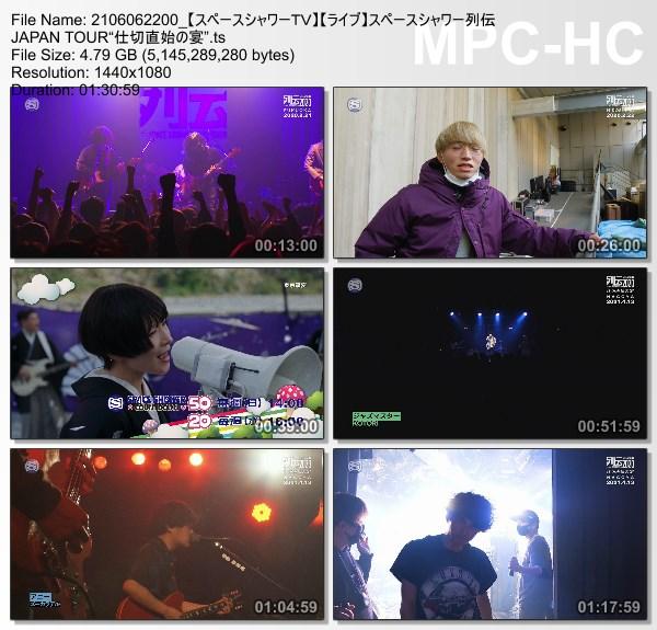 [TV-Variety] スペースシャワー列伝 JAPAN TOUR 2020 ~仕切直始の宴~(SSTV HD 2021.06.06)