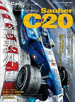 [雑誌] GP Car Story Vol.35