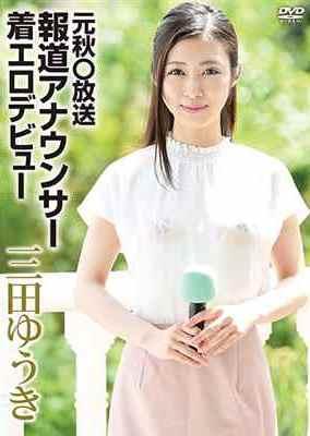 [DVDRIP] 元秋○放送報道アナウンサー着エロデビュー 三田ゆうき [MBR-BA017]
