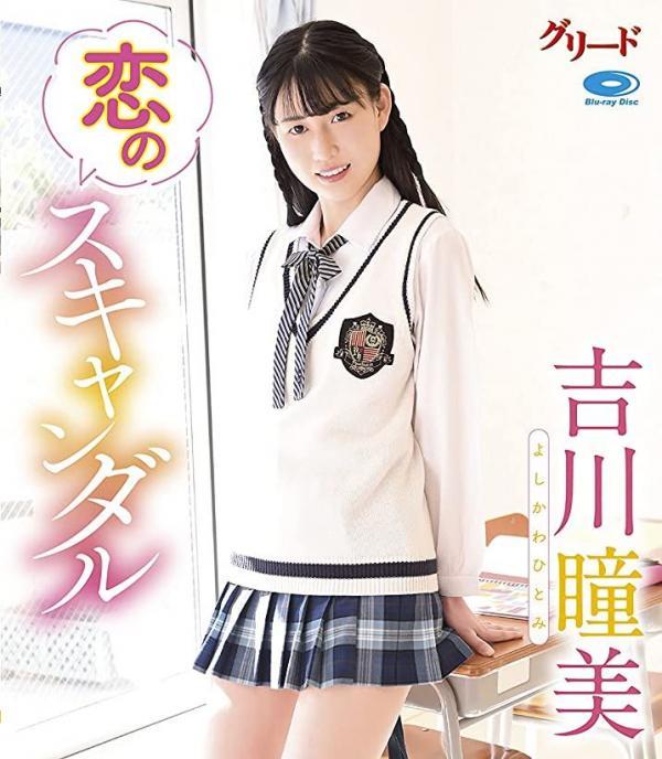 [BDRIP] Yoshikawa Hitomi 吉川瞳美 – Love Scandal 恋のスキャンダル [GREDB-01026][GRED-01026] 2021.05.23
