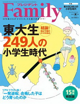 [雑誌] プレジデントFamily (ファミリー) 2021年夏
