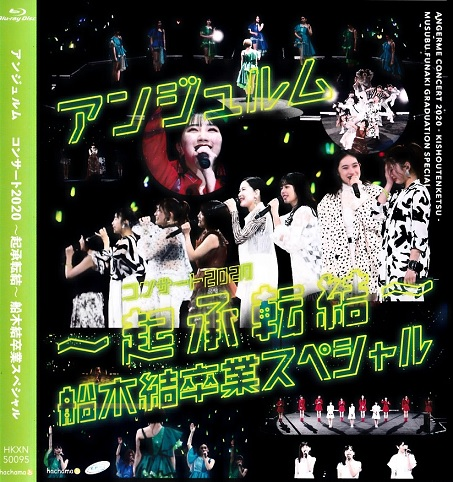 [TV-SHOW] Angerme アンジュルム コンサート2020 〜起承転結〜 船木結卒業スペシャル, (2021.04.28) (BDRIP)