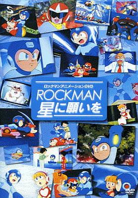[MUSIC VIDEO] ロックマン 星に願いを (1993/MP4/RAR) (DVDISO)