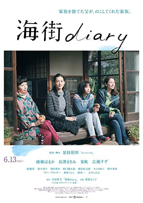 [MOVIES] 海街diary / OUR LITTLE SISTER (2015) (BDRIP)