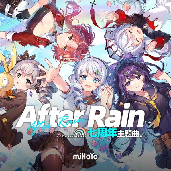 [Single] Houkai Gakuen 7th Anniversary Song: 水槽 – After Rain  (2021.06.09/MP3+Flac/RAR)