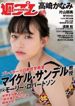 [雑誌] 週刊プレイボーイ 2021年28号 [Weekly Playboy 2021-28]