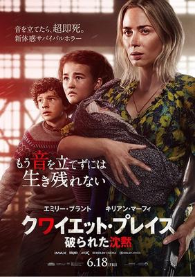 [MOVIES] クワイエット・プレイス 破られた沈黙 (2020) (WEBDL)