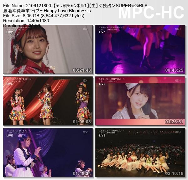 [TV-Variety] SUPER☆GiRLS 渡邉幸愛卒業ライブ~Happy Love Bloom~ (TeleAsa Ch1 2021.06.12)