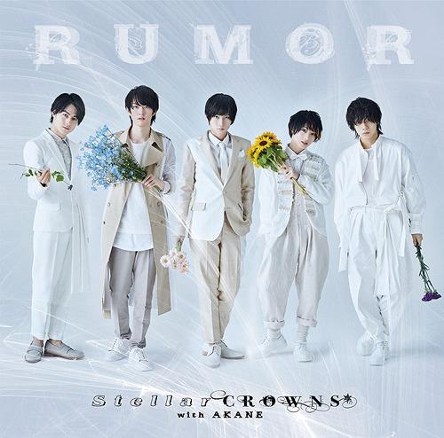 [Single] Stellar CROWNS with AKANE – RUMOR 朱音 通常盤 (2021.06.09/MP3/RAR)