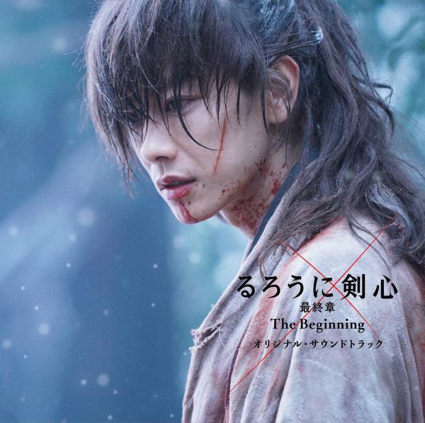 [Album] 劇場版 るろうに剣心 The Beginning オリジナル・サウンドトラック (2021.06.04/MP3+Flac/RAR)