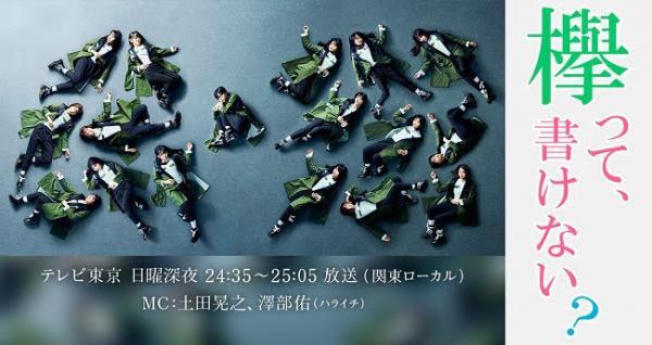 [TV-Variety] 210606 桜坂46 – そこ曲がったら、桜坂? ep33
