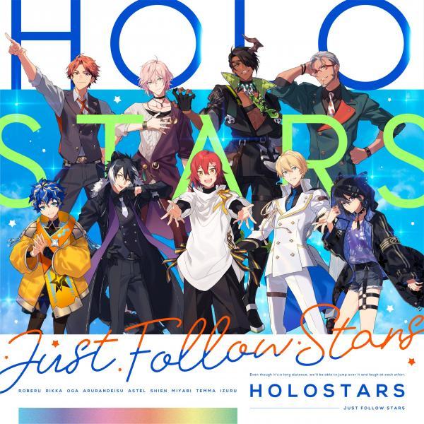 [Single] HOLOSTARS – Just Follow Stars (2021.06.28/MP3+Hi-Res FLAC/RAR)